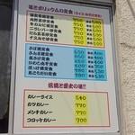 かんだ食堂 - メニュー(1)