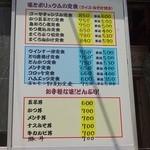 かんだ食堂 - メニュー(2)