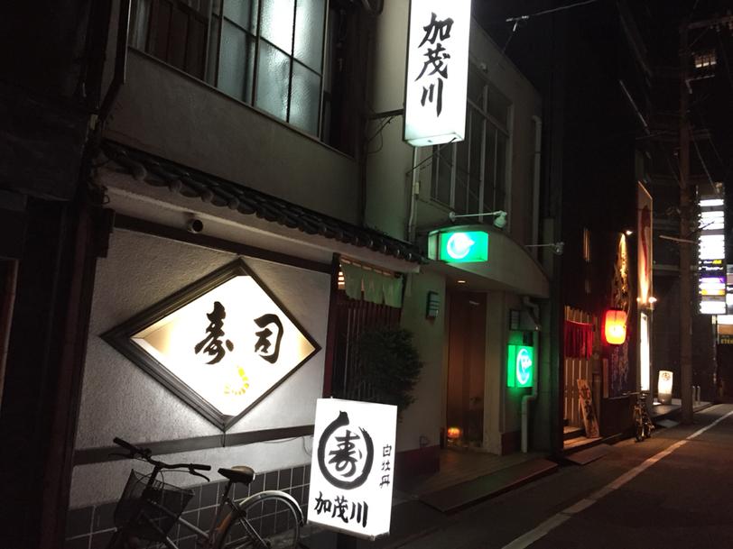 加茂川寿司