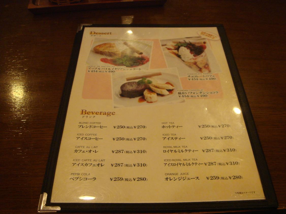 神戸屋レストラン 関学店