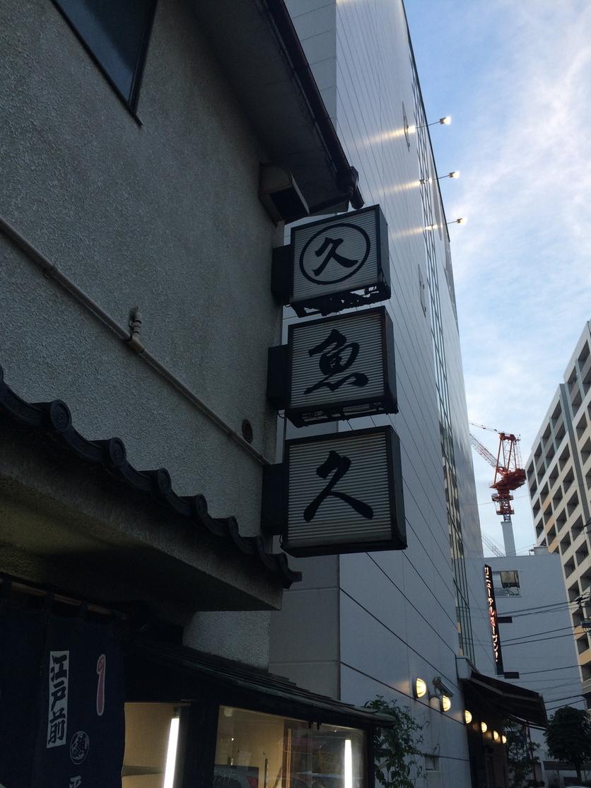 魚久 志木店