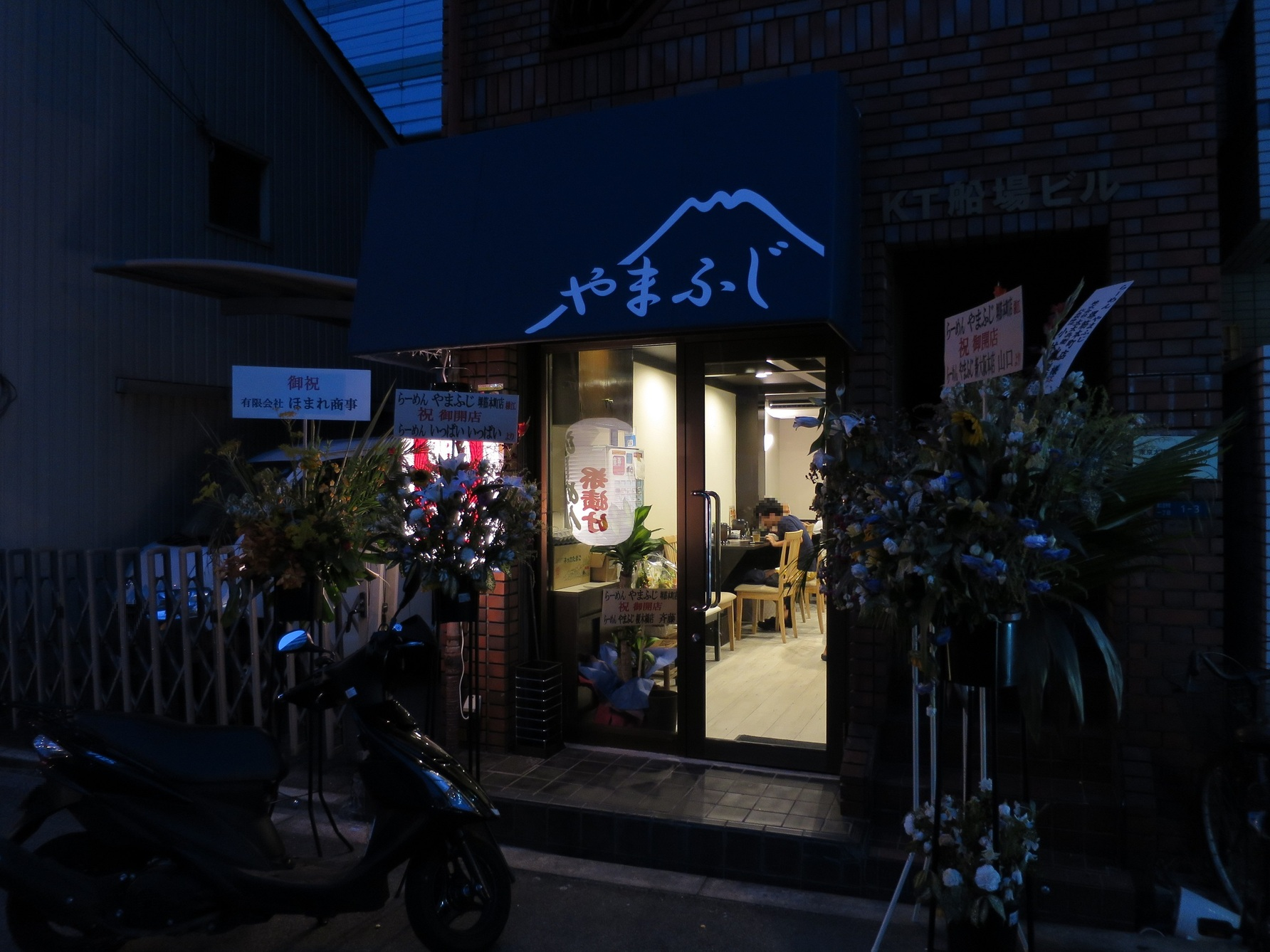 らーめん やまふじ 堺筋本町店