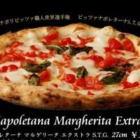 ピッツア ナポリターナ マルゲリータ エクストラ S.T.G 27cm