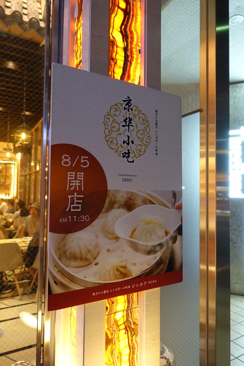 ジンホア 恵比寿店