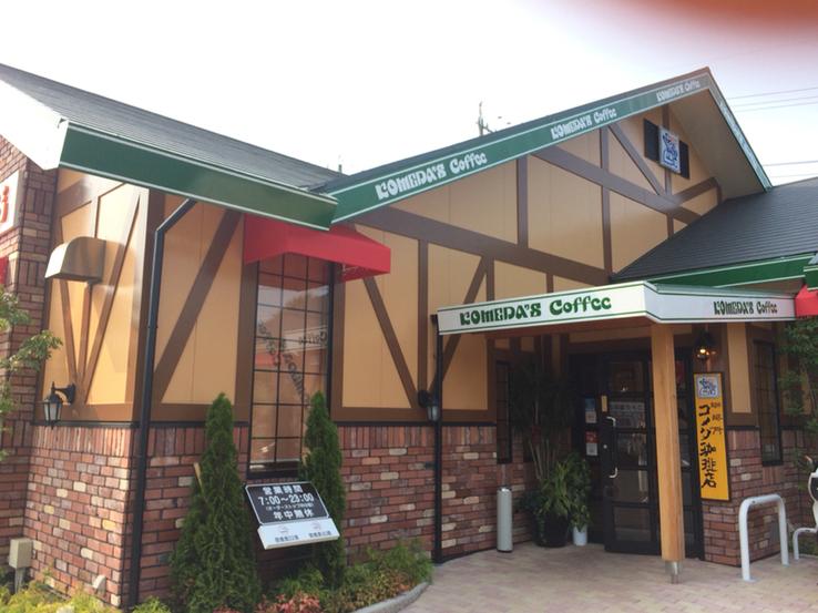 コメダ珈琲店 亀山上野店