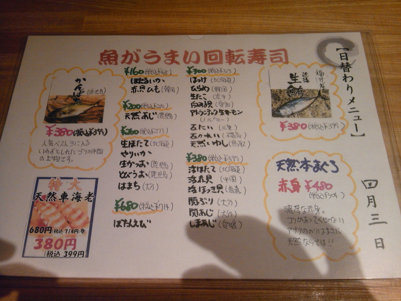 回転寿司 魚河岸 羽島インター店