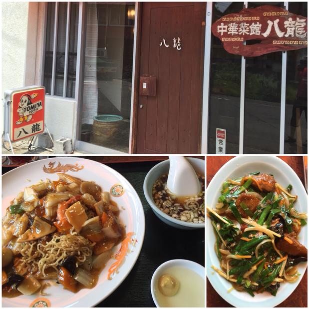 中華菜館八龍