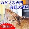 のどぐろ日本海 - その他写真:480円^