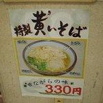 4067257 - 黄そばポスター