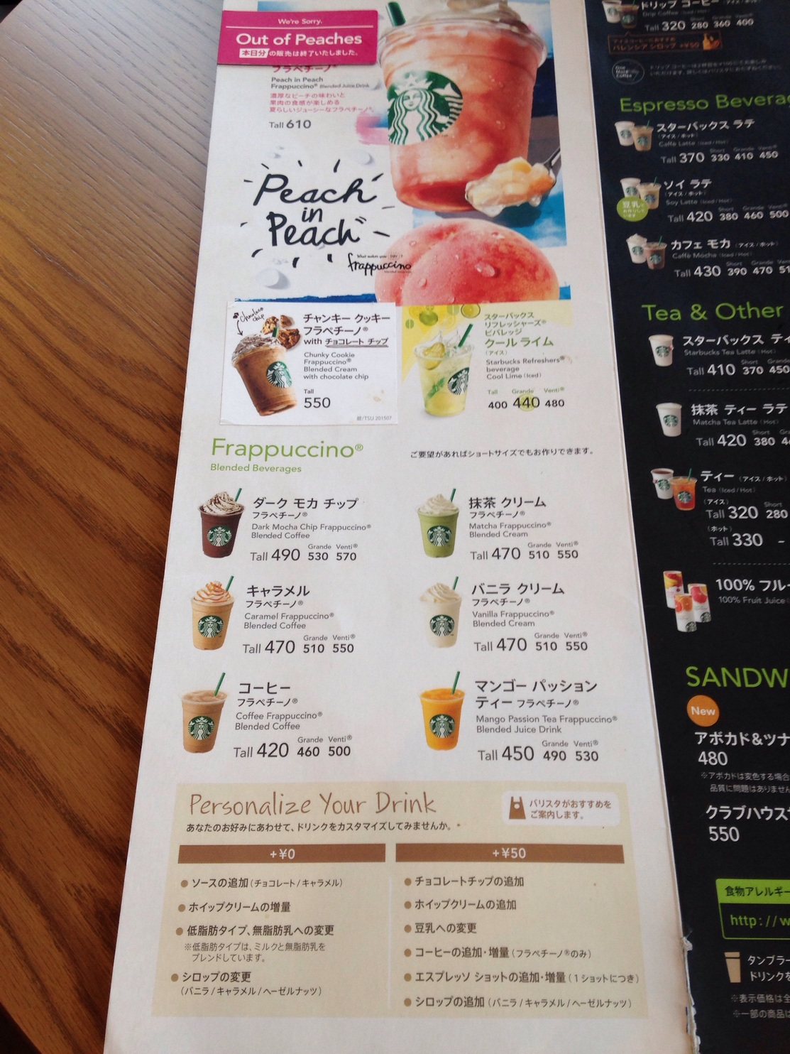 スターバックスコーヒー 帯広稲田店