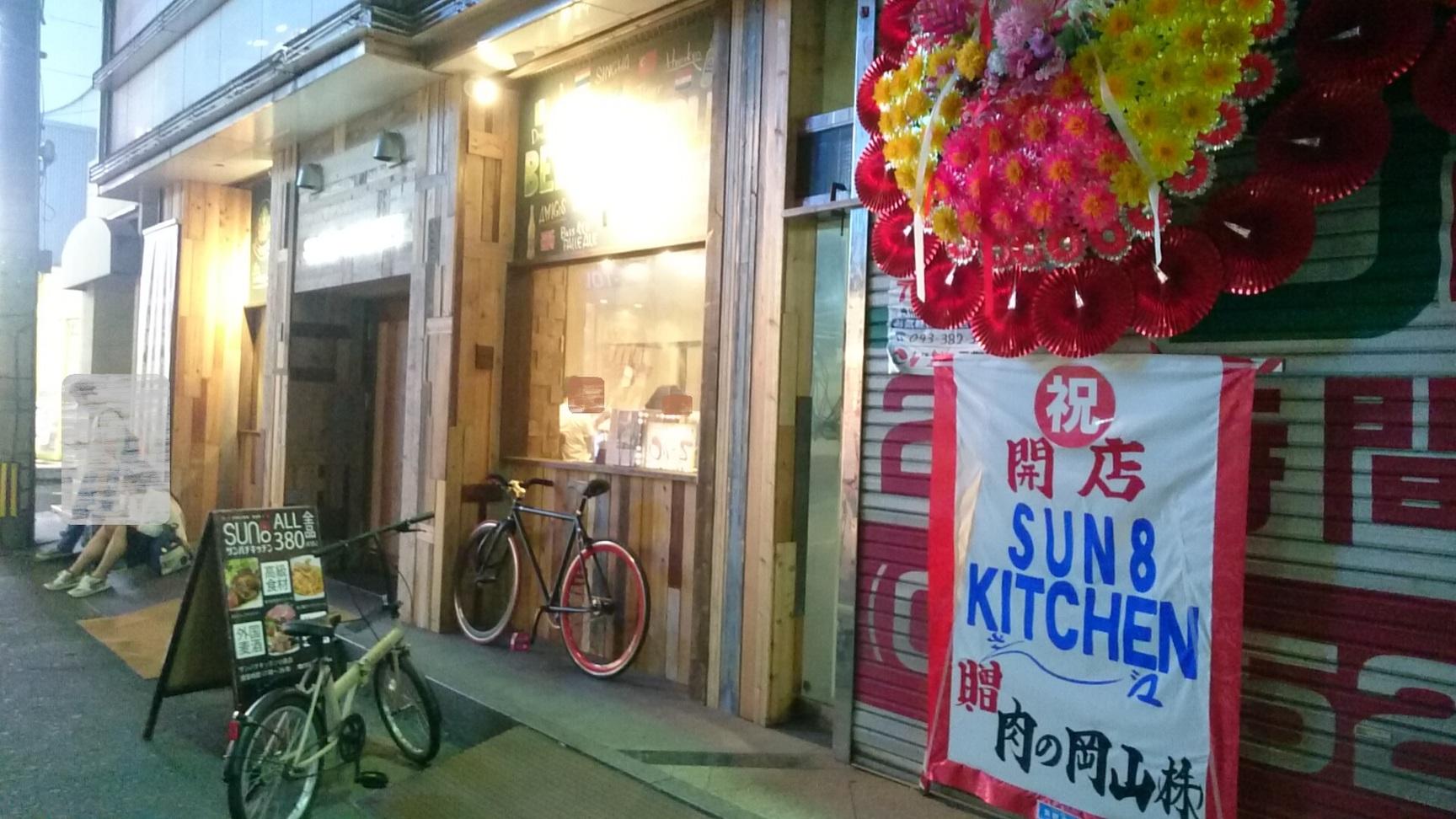 サンパチキッチン 小倉店
