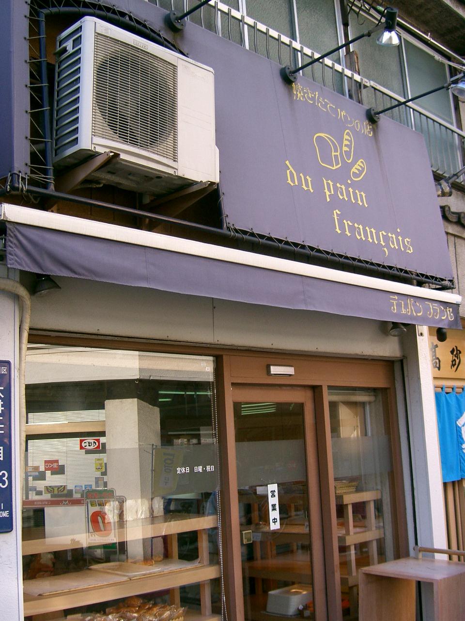 デュパンフランセ