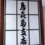 鳥喜多支店 - お店の看板です。鳥喜多支店ってかいてありますね。和風で渋い感じです。