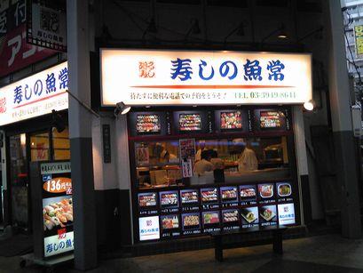 寿しの魚常 巣鴨店