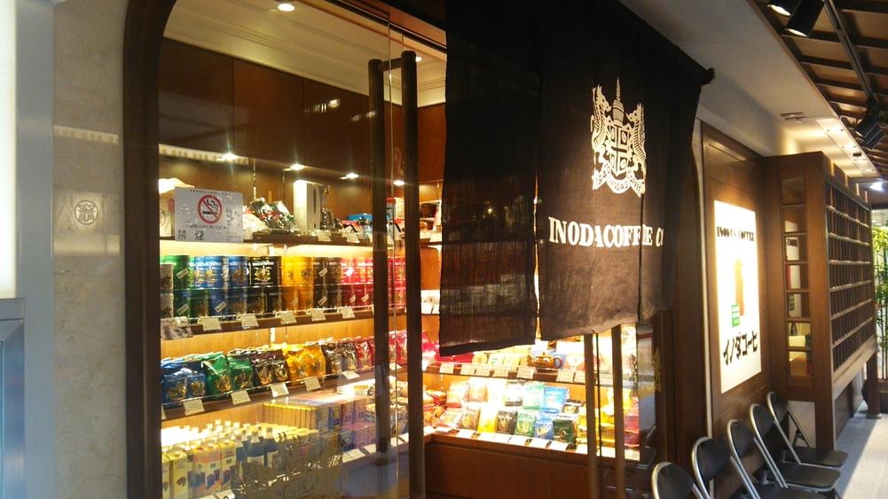 イノダコーヒ 八条口支店