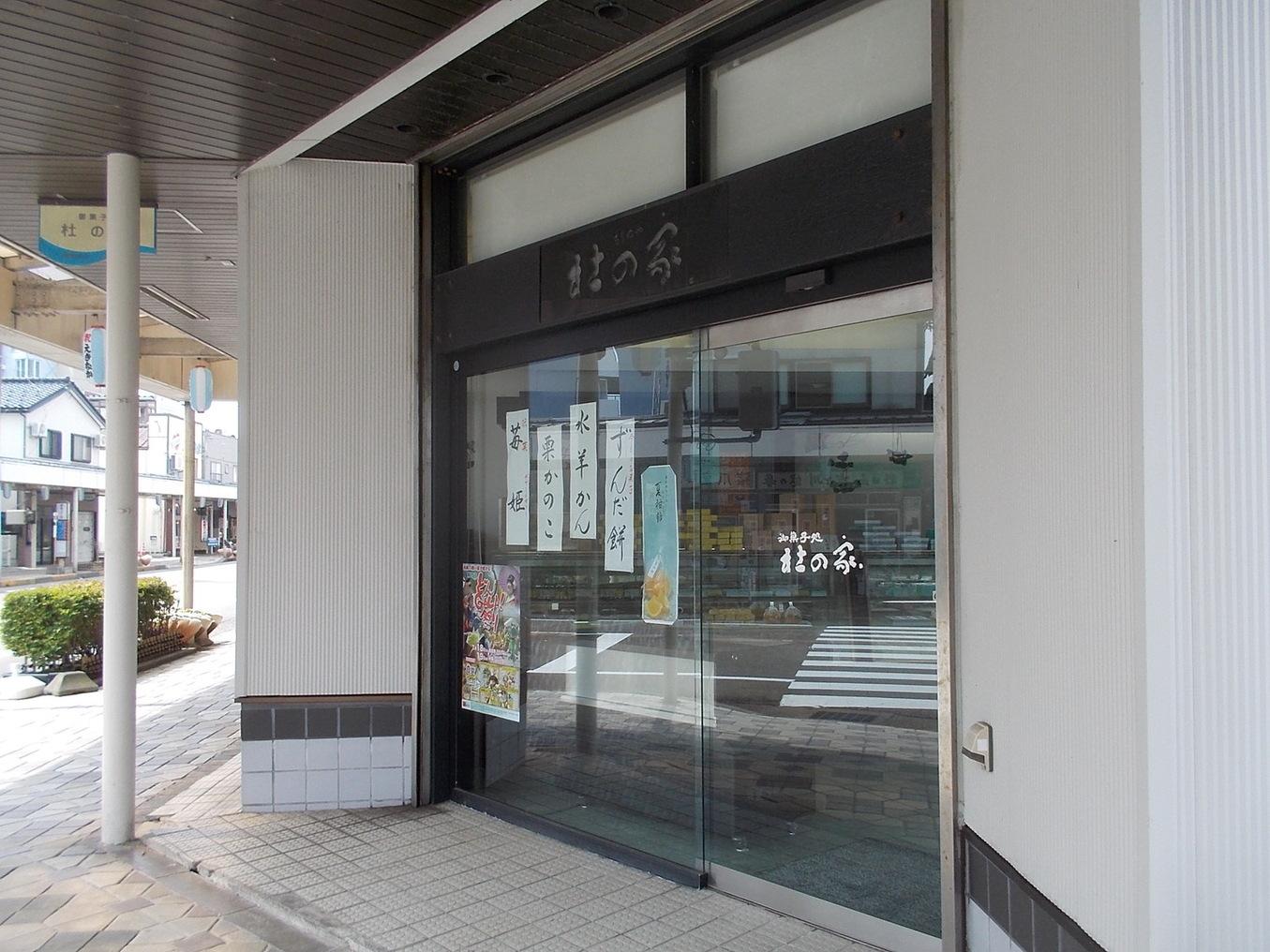 高橋屋杜の家 駅通り店