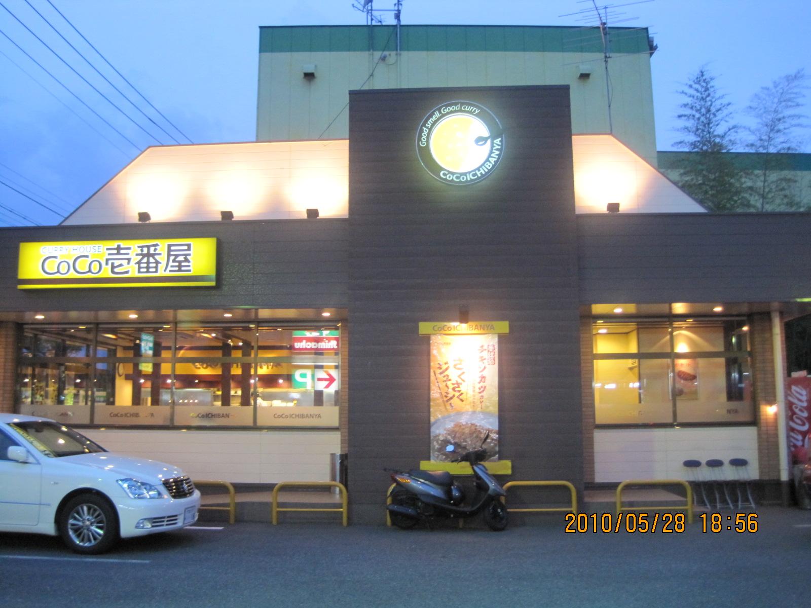 CoCo壱番屋 浦和中尾店