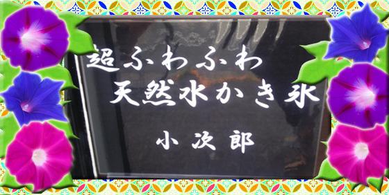 浅草橋 小次郎
