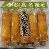 谷ちくわ商店 - 料理写真:秀芳の薫 5本入