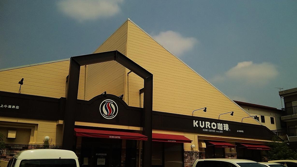 KURO珈琲 上小田井店