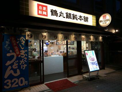 鶴丸饂飩本舗 谷町1丁目店