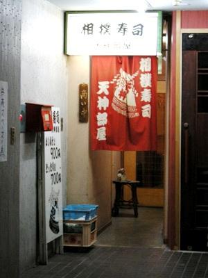 相撲寿司 天神部屋