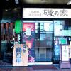 倉敷磯の家 - 外観写真:倉敷駅直結!アクセス抜群です☆