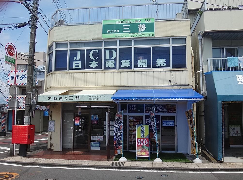 海の宝石箱 どん八 三島田町駅前店