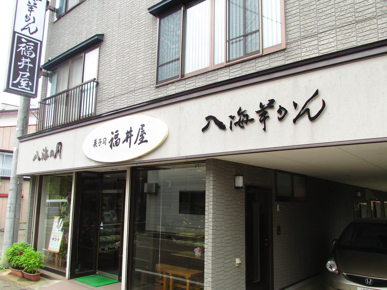 福井屋菓子店