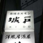串焼ホルモン 城戸 -