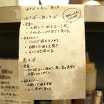 高山麺工房 - 油そばの食べ方など。