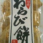 4083220 - 京風わらび餅