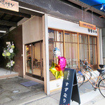 CAFE すずなり - カフェすずなり。通りから店内が見えます