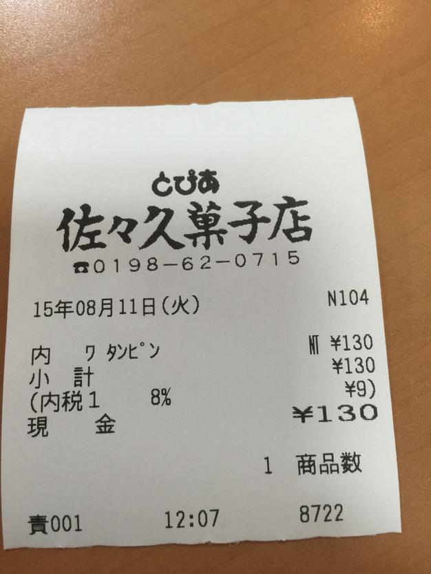佐々久菓子店 とぴあ店