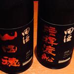屯 - 田酒二種類