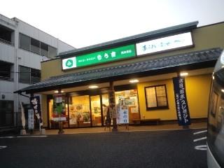 もち吉 横浜泉店