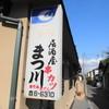 居酒屋まつ川 - 外観写真:
