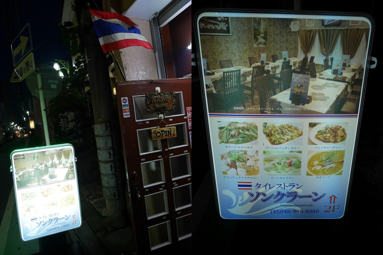 タイレストラン ソンクラーン