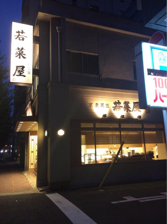 若菜屋 西院店