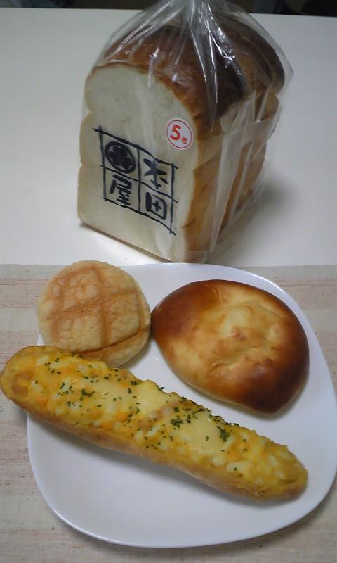 手作りパン処本田屋