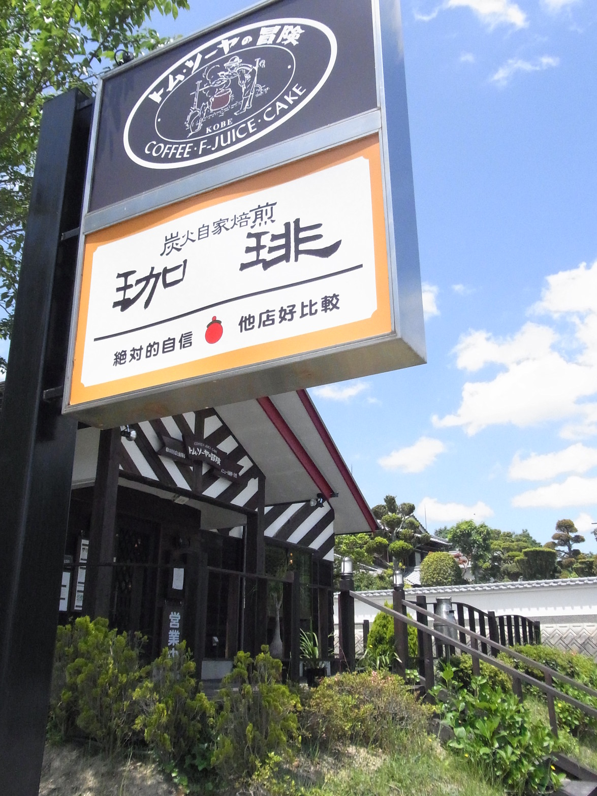 トム・ソーヤの冒険 三田千丈寺湖畔店