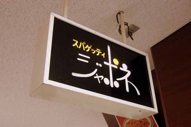 https://tabelog.ssl.k-img.com/restaurant/images/Rvw/40933/640x640_rect_40933658.jpg