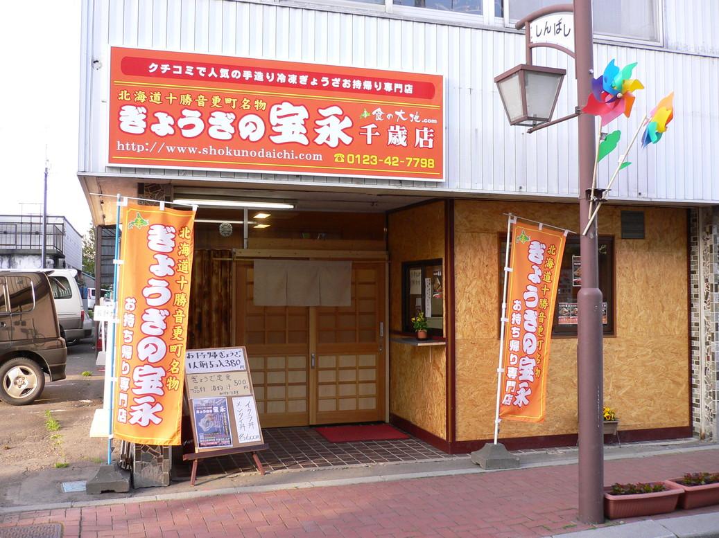 ぎょうざの宝永 千歳店