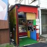 スラッシュ - 狭小店舗