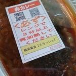 スラッシュ - 赤カレー