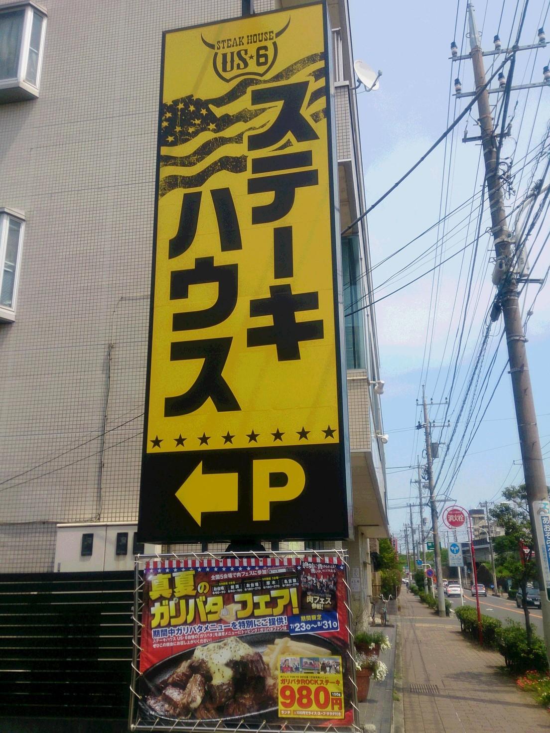 ステーキハウス US・6小田原店