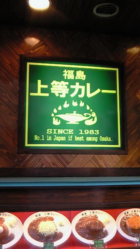 福島上等カレー 阿波座店