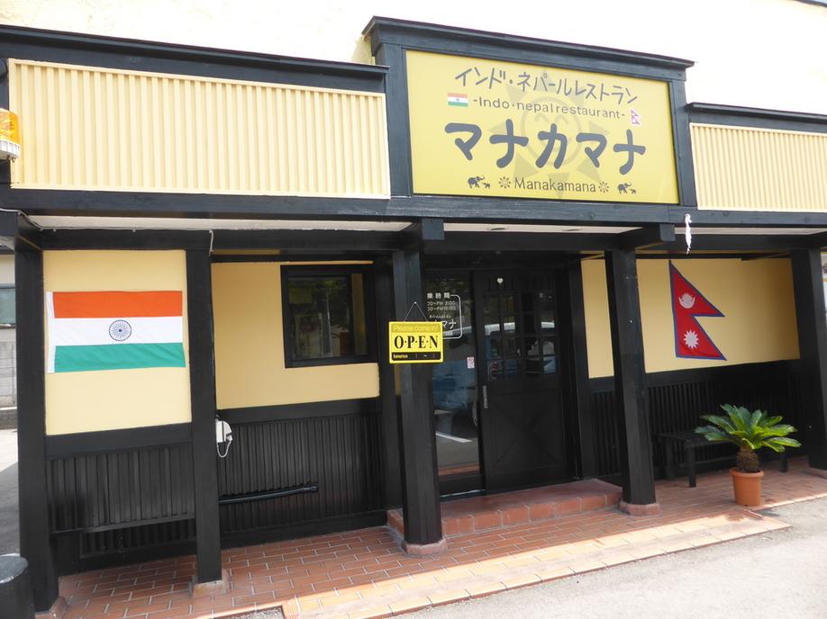 マナカマナ 窪店