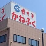 めんたいパーク - 2015年8月再訪問