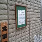 40987860 - 池袋駅東口から徒歩約15分。イートインは平日ランチ時のみ。